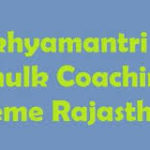 (मुख्यमंत्री)राजस्थान निशुल्क कोचिंग योजना|ऑनलाइन आवेदन