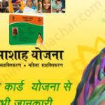 भामाशाह कार्ड योजना राजस्थान|ऑनलाइन आवेदन