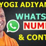 योगी आदित्यनाथ मोबाइल नंबर|व्हाट्सप्प नंबर