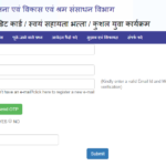 बिहार निश्चय स्वयं सहायता भत्ता योजना 2021 ऑनलाइन आवेदन| bihar nischay swayam sahayata bhatta yojana