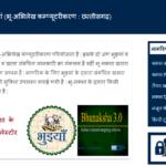 CG bhuiyan naksha khasra number|छत्तीसगढ़ भुइयां भूलेख खतौनी खसरा नक्शा