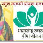 [रजिस्ट्रेशन] राजस्थान भामाशाह स्वास्थ्य बीमा योजना| ऑनलाइन आवेदन| एप्लीकेशन फॉर्म