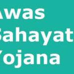 [रजिस्ट्रेशन] मध्य प्रदेश आवास भत्ता सहायता योजना|ऑनलाइन आवेदन