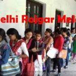 दिल्ली रोजगार मेला 2021 ऑनलाइन रजिस्ट्रेशन