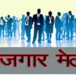 महाराष्ट्र रोजगार मेला 2021| ऑनलाइन आवेदन