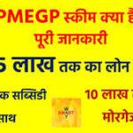 [loan] पीएमईजीपी लोन के लिए ऑनलाइन आवेदन