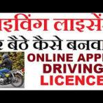 [कैसे करें] यूपी ड्राइविंग लाइसेंस ऑनलाइन अप्लाई