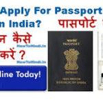 [कैसे करें] पासपोर्ट बनाने के लिए ऑनलाइन रजिस्ट्रेशन