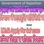 [आवेदन] राजस्थान श्रमिक छात्रवृत्ति योजना 2021| ऑनलाइन| एप्लीकेशन फॉर्म