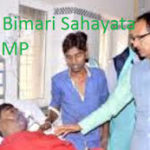[आवेदन] मध्यप्रदेश राज्य बीमारी सहायता योजना|ऑनलाइन