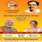 (रजिस्ट्रेशन) मध्य प्रदेश मेरे दीनदयाल प्रतियोगिता 2019 ऑनलाइन आवेदन