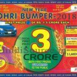 [रिजल्ट] पंजाब लोहड़ी बंपर लॉटरी 2021:punjab lohri bumper 2021