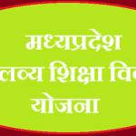 [रजिस्ट्रेशन] मध्य प्रदेश एकलव्य शिक्षा विकास योजना| ऑनलाइन आवेदन