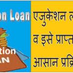 [Education Loan] एजुकेशन लोन कैसे मिलेगा| ऑनलाइन आवेदन| एप्लीकेशन फॉर्म