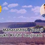 [संजीवनी] महाराष्ट्र नानाजी देशमुख कृषि संजीवनी योजना