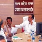 मध्यप्रदेश समाधान योजना ऑनलाइन