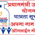 [सूची] उज्जवला बीपीएल योजना न्यू लिस्ट 2021| Ujjwala Yojana BPL List 2021
