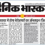 [पंजीकरण] राजस्थान डाकघर रोजगार सेवा केंद्र योजना| ऑनलाइन आवेदन