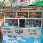 [रजिस्ट्रेशन] राजस्थान महिला डेयरी बूथ योजना| ऑनलाइन आवेदन
