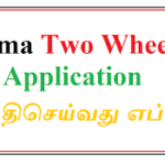 [Registration] Tamilnadu Amma Two Wheeler Scheme|Application Form