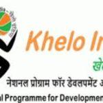[रजिस्ट्रेशन] खेलो इंडिया स्कूल गेम्स 2021| रजिस्ट्रेशन फॉर्म|khelo india 2021 registration