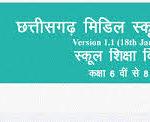 Chhattisgarh middle school Scholarship Portal 2021