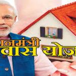 प्रधानमंत्री आवास योजना | ऑनलाइन आवेदन|  एप्लीकेशन फॉर्म