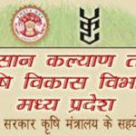 [रजिस्ट्रेशन] मध्य प्रदेश मुख्यमंत्री कृषक जीवन कल्याण योजना 2021|ऑनलाइन आवेदन
