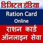 बिहार नई राशन कार्ड अप्लाई ऑनलाइन|Bihar New Ration Card online Apply 2021