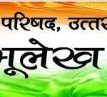 UP Bhulekh Khasra Khatauni|उप भूलेख ऑनलाइन खसरा खतौनी नक़ल