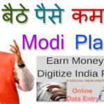 [रजिस्ट्रेशन] डिजिटाइज़ इंडिया प्लेटफार्म ऑनलाइन पंजीकरण