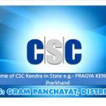 [ONLINE] सीएससी(CSC) ऑनलाइन| पंजीकरण| रजिस्ट्रेशन|