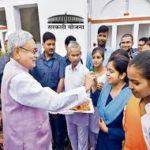 [रजिस्ट्रेशन] बिहार मुख्यमंत्री अल्पसंख्यक रोजगार ऋण योजना|एप्लीकेशन फॉर्म