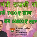 [पंजीकरण] राजस्थान मुख्यमंत्री राज्यश्री योजना| ऑनलाइन आवेदन| एप्लीकेशन फॉर्म