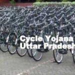 [रजिस्ट्रेशन] यूपी मुफ्त साइकिल योजना| ऑनलाइन आवेदन