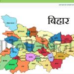 बिहार भूलेख नक्शा खसरा खतौनी जमाबंदी ऑनलाइन