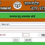 यूपी शासनादेश ऑनलाइन देखें| डाउनलोड