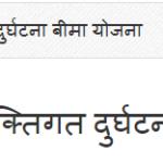 [रजिस्ट्रेशन] राजस्थान किसान दुर्घटना बीमा योजना| ऑनलाइन आवेदन