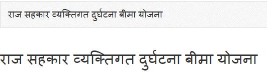 राजस्थान किसान दुर्घटना बीमा योजना