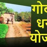 गोबर धन योजना| Gobar Dhan Yojana
