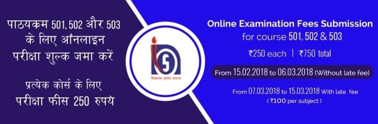 nios-exam-fees-april-2018