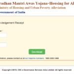 [रसीद डाउनलोड]  प्रधानमंत्री आवास योजना रसीद डाउनलोड