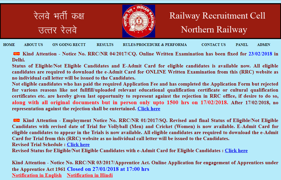 रेलवे भर्ती 2018ऑनलाइन आवेदन