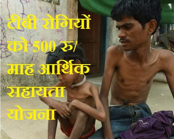 टीबी मरीजों 500 रुपए सहायता योजना