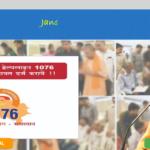 [शिकायत पंजीकरण] उत्तर प्रदेश एंटी करप्शन पोर्टल|Up Anti Corruption Portal