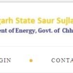 [फॉर्म] छत्तीसगढ़ सौर सुजला योजना  ऑनलाइन आवेदन  एप्लीकेशन फॉर्म