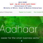[पंजीकरण]  उद्योग आधार ऑनलाइन आवेदन| रजिस्ट्रेशन|एप्लीकेशन फॉर्म