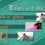 [पंजीकरण] राजस्थान जननी सुरक्षा योजना| ऑनलाइन आवेदन
