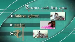 राजस्थान जननी सुरक्षा योजना