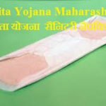 महाराष्ट्र अस्मिता योजना| Maharashtra Asmita Yojana